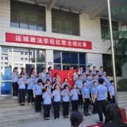 运城政法职业学校
