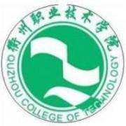 衢州职业技术学院