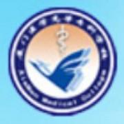 厦门医学高等专科学校