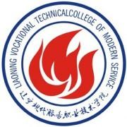 辽宁现代服务职业技术学院