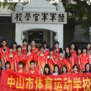 中山体育运动学校