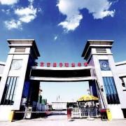 北京昌平职业学校