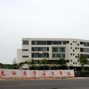 芜湖医药卫生学校