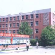 石家庄市第三职业中专学校