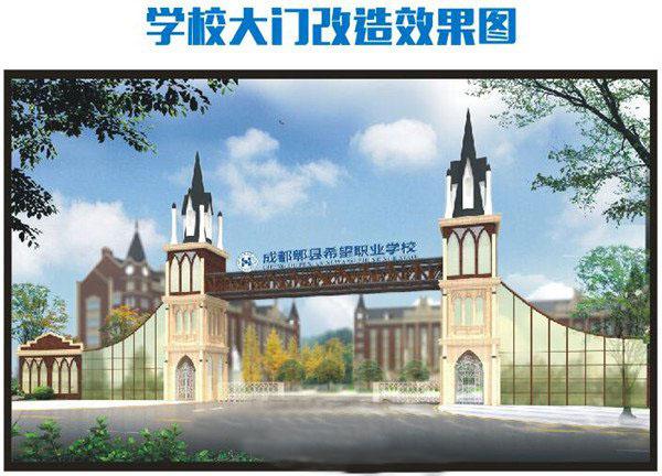 成都郫县希望职业学校