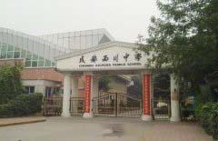 成都西川中学