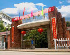 贵州省思南中学