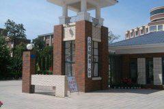 昭通市第一中学