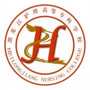黑龙江护理高等专科学校