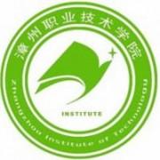 漳州职业技术学院