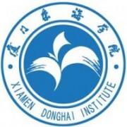 厦门东海职业技术学院