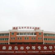 秦皇岛中等专业学校