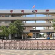 佛山顺德区勒流职业技术学校