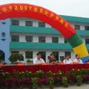 邢台民进中专学校