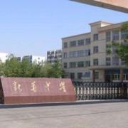 山东潍坊工业学校