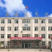 衡水铁路电气化学校