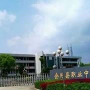 会同县职业中专学校