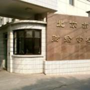 北京财经学校