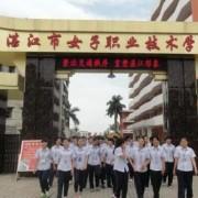 湛江女子中等职业技术学校