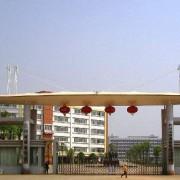 长沙贺龙体育运动学校