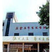 石家庄市艺术学校