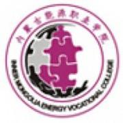 内蒙古能源职业学院