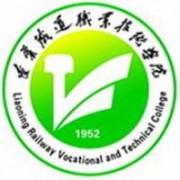辽宁铁道职业技术学院