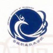 晋城职业技术学院