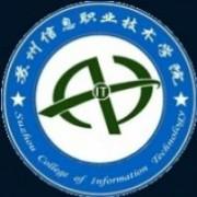 苏州信息职业技术学院