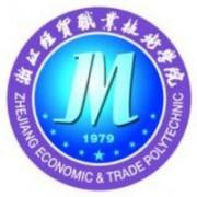 浙江经贸职业技术学院