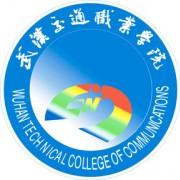 武汉交通职业学院