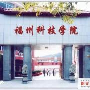 福州科技职业技术学院