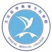 大庆医学高等专科学校