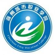 滁州城市职业学院