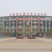 连云港大港职业高级中学