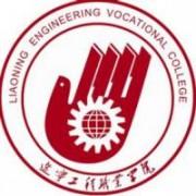 辽宁工程职业学院