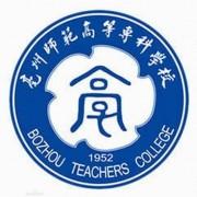 亳州师范高等专科学校