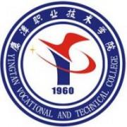 鹰潭职业技术学院