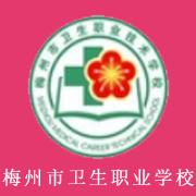 广东省梅州市卫生职业技术学校