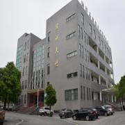 湘阴县第一职业中等专业学校