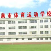 阳泉体育运动学校