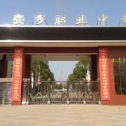安乡县职业中专学校