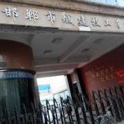 邯郸城建技工学校