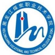 黑龙江煤炭职业技术学院