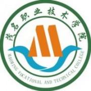茂名职业技术学院