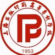 上海出版印刷高等专科学校