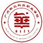广州华立科技职业学院