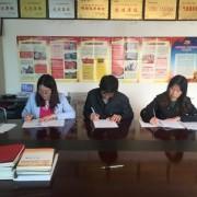 中阳县职业中学