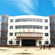 石家庄科技经贸中等专业学校