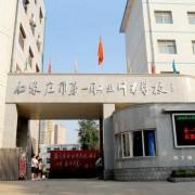 石家庄市第一职业中专学校